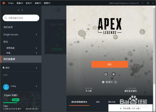 Apex英雄游戏下载和安装