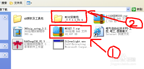 MCGS7.7嵌入版软件安装方法