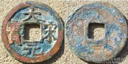 古钱币怎么鉴定真假