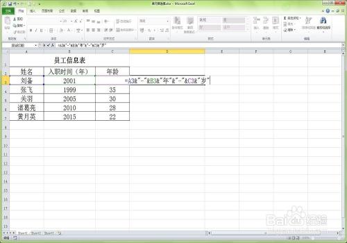 Excel如何将多个单元格内容连接到一个单元格中