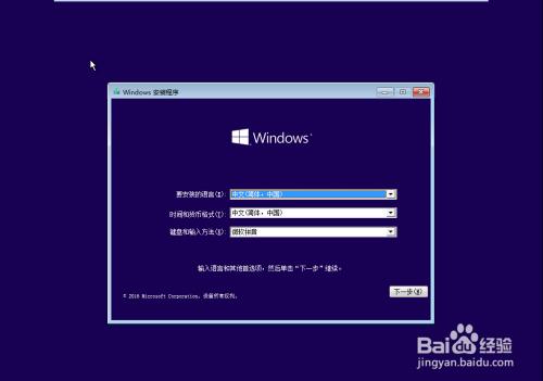 如何安装正版Windows10,小编告诉你正版Windows10的安装方法(1)