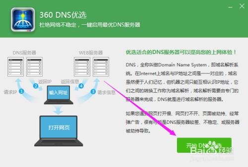 网页被劫持,跳转发布网修复方法