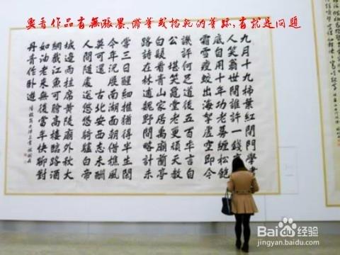 怎样挑选欣赏专业的书法作品——杜绝江湖书法和阿猫阿狗插图4