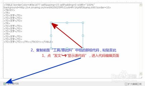 http://s4.sinaimg.cn/mw690/0044l3rLzy6NmNsMuMX73&690_怎样制作网页表格-百度经验