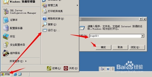 win2003服务器如何安装NTP服务器