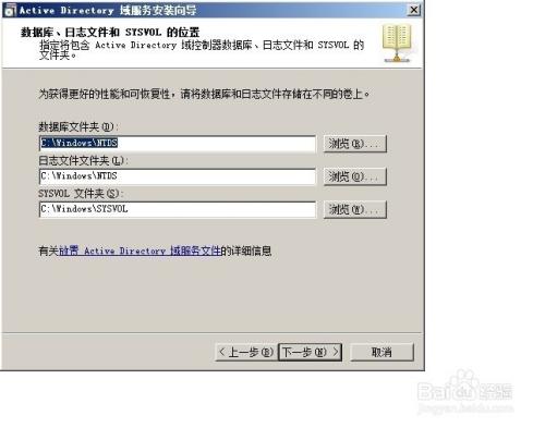 如何安装windows 2008R2 AD域控
