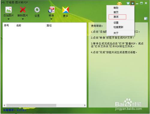 图片转PDF软件免费获取激活码