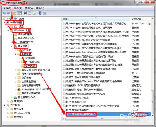 windows 修改Administrator管理员账户名