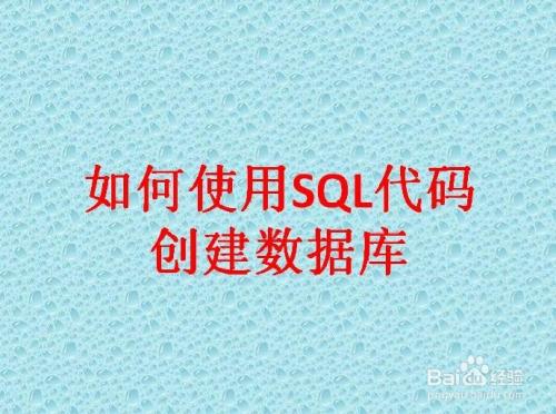 如何使用SQL代码创建数据库