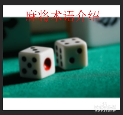 广东麻将玩法教学