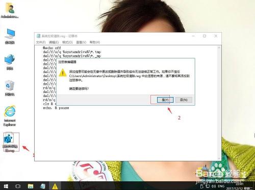 win10注册表清理【突破办法】