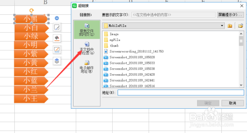 WPS EXCEL点击单元格跳到指定工作表sheet怎么弄