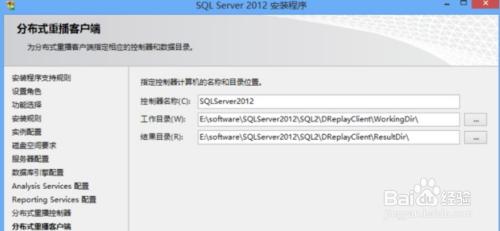 SQLServer2012安装教程