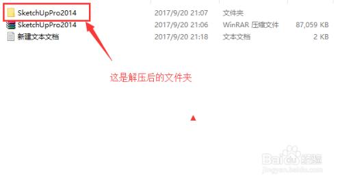 草图大师2014安装教程详解?