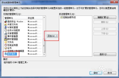 64位操作系统如何设置DCOM组件