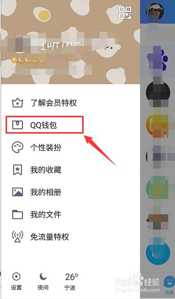 QQ会员何以赠递送给密友