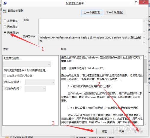 windows10系统如何终止更新(3)