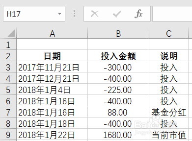 基金定投收益计算器_怎么计算基金定投的年化收益率(XIRR/IRR函数)-百度经验