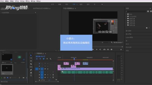 Pr怎么给视频加字幕