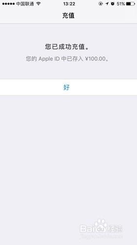 苹果app id怎么充值?