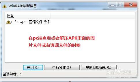 APK加密方法:某社交类Android APP加密分享