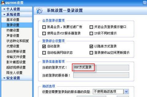 qq局域网传文件慢_怎样解决局域网内QQ传文件慢的问题-百度经验