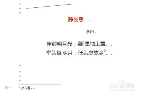 word脚注怎么加?如何在word文档添加脚注?
