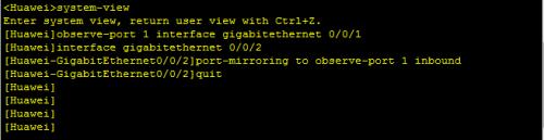 华为交换机如何配置端口镜像及删除端口镜像?