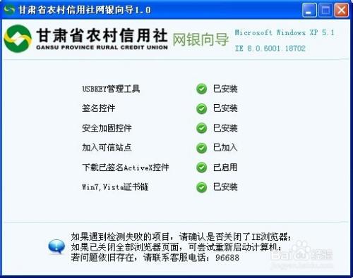 如何快速登录甘肃省农村信用社网上银行