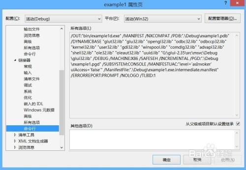怎样解决VS2013模块对于SAFESEH 映像是不安全的