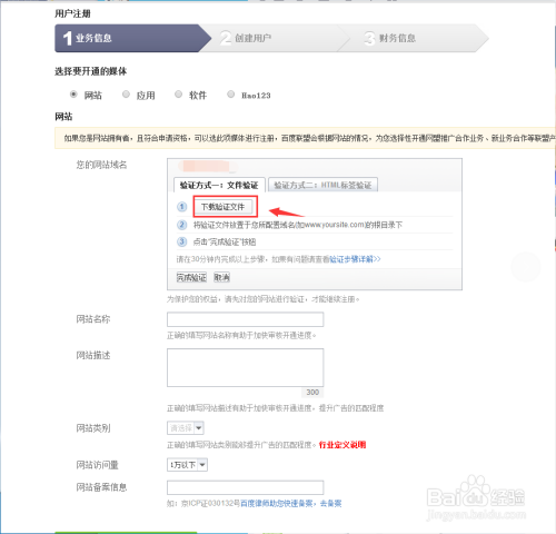 个人网站如何注册百度联盟账号