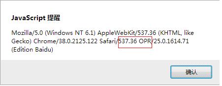 如何利用JS获取浏览器版本信息