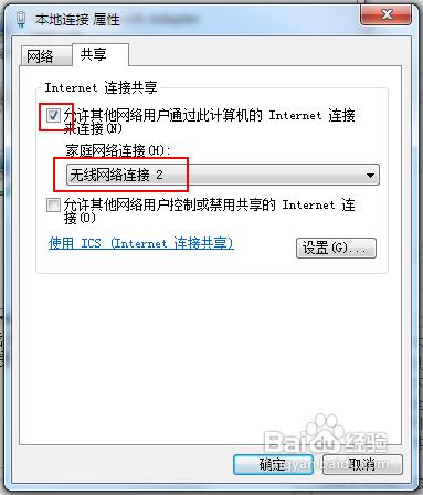 Windows 7笔记本创建wifi热点供手机上网教程