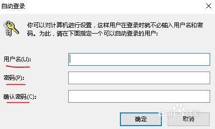 Windows开机自动登录及取消自动登录的设置