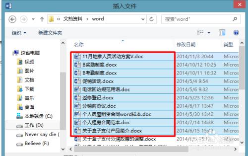 如何将多个word文档的内容合并到一个文档