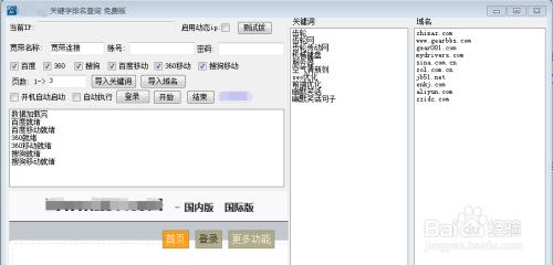快速排名工具_工具简笔画