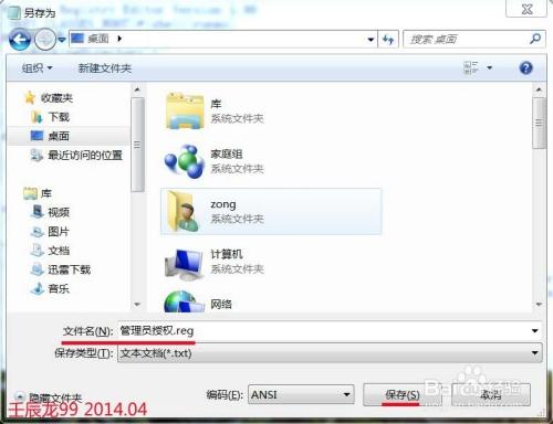 如何删除需要管理员权限才能删除的文件夹
