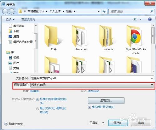 word2003转换成pdf_WORD2010如何转换成PDF格式-百度经验