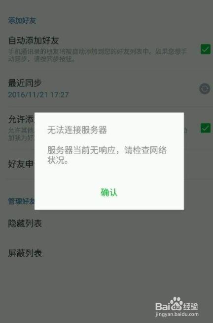line如何在中国使用