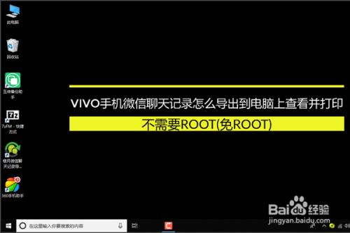 VIVO微信聊天记录如何导出到电脑上查看及打印