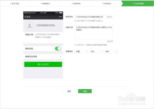 申请微信公众号(服务号)并认证步骤!注意事项
