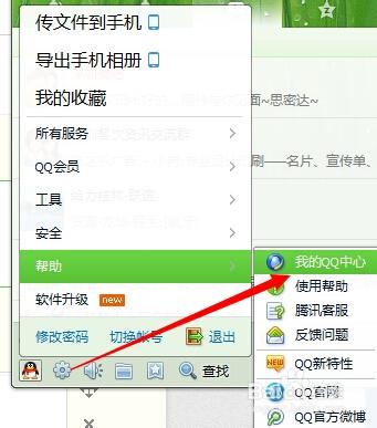 qq个性签名历史_手机QQ个性签名历史记录怎么屏蔽-百度经验