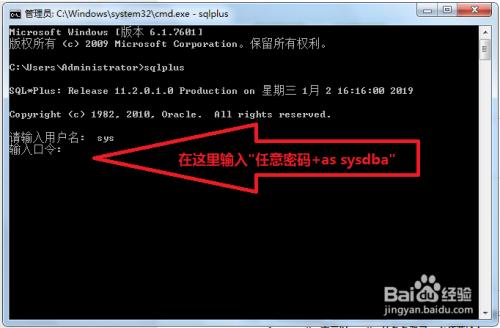 如何在cmd以DBA身份登录Oracle(1)
