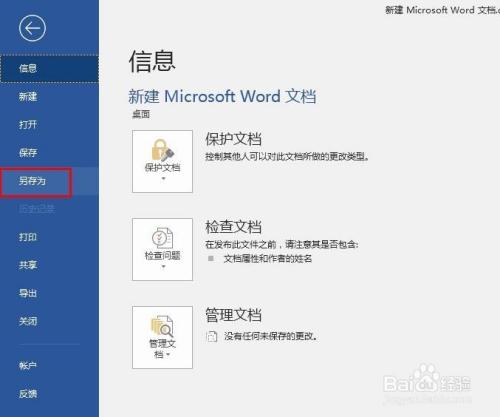 word2016文档怎么转换成PDF格式?