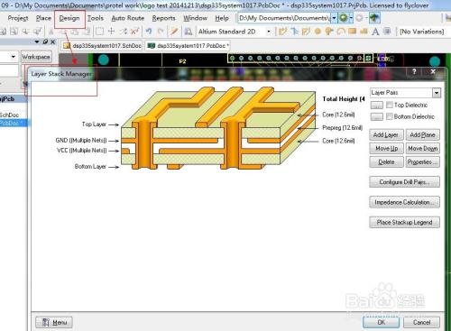 PCB快速掌握:[8]如何設定pcb層數