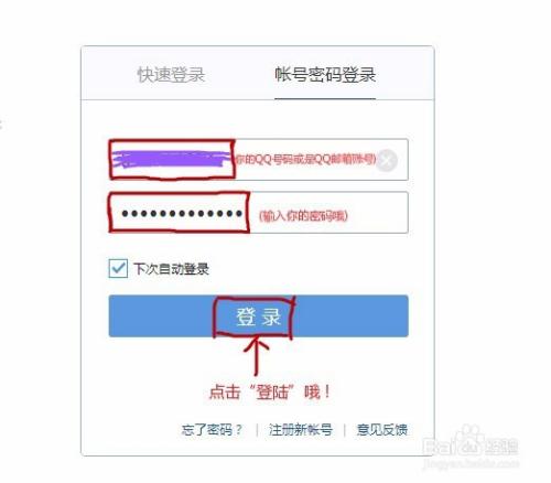qq网页登陆页面_如何登陆QQ邮箱网页版呢-百度经验