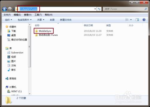 怎样修改iTunes备份目录路径释放C盘空间
