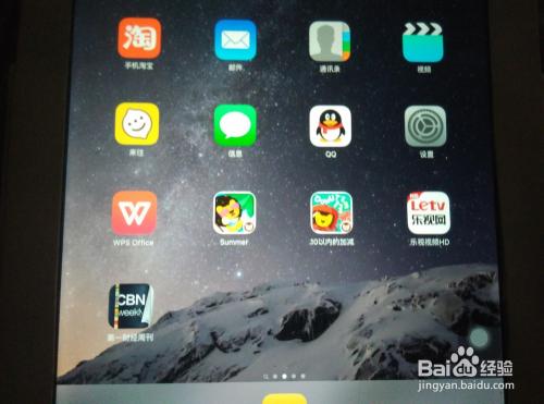 苹果ipad如何清理内存 查字典教程网