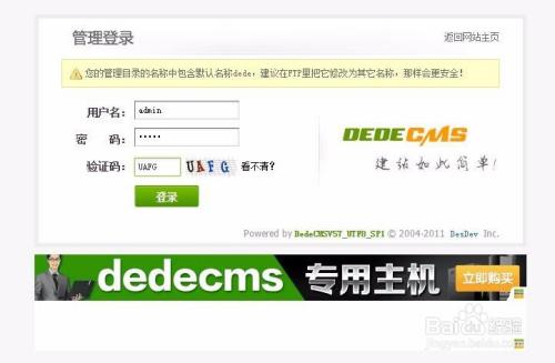 如何删除织梦网页底部powered by dedecms版权?