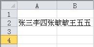 Excel如何实现单元格内轻松换行?